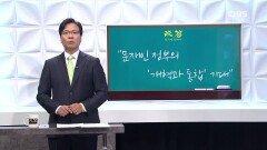 """[조성대의 政答] """"문재인 정부의 ′개혁과 통합′ 기대"""""""
