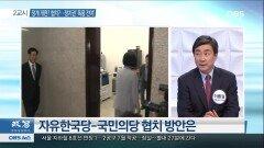 [조성대의 政答] 자유한국당-국민의당 협치 방안은