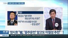 """[조성대의 政答] 검찰, ′개혁 신호탄′ 긴장…""""공수처 도입되나"""""""