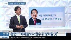 [조성대의 政答] 대선 마무리 따른 정계 개편 불가피 ′정치권 술렁′