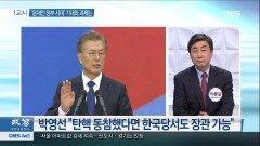 """[조성대의 政答] 박영선 """"자유한국당도 통합정부 참여 가능""""…실현성은?"""