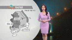 [03/05] 서해안 시야 50m 이하 안개…휴일까지 포근 (이지현 기상캐스터)