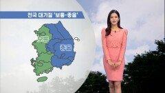 [03/07] 온화한 휴일…대기질도 ′보통′~′좋음′ (정다혜 기상캐스터)