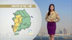 [03/08] 큰 일교차…서쪽 지역 대기질 ′나쁨′ (정다혜 기상캐스터)