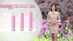 [04/14] 한파주의보…서울 한낮 기온 13도 (정다혜 기상캐스터)