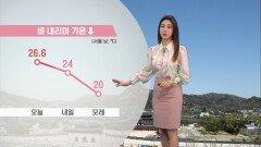 [05/19] 내일~모레 전국 비…초여름 더위 누그러져 (이지현 기상캐스터)