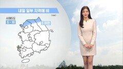[05/31] 내일까지 흐린 날씨…주 후반부 비 (정다혜 기상캐스터)