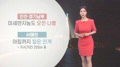 [06/08] 내일 한낮 한여름 더위…볕도 강해 유의 (이지현 기상캐스터)