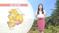 [06/09] 서울 32도, 이번 더위 절정…자외선 매우 높음 (권하경 기상캐스터)