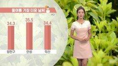 [06/09] 무더운 날씨…내일 서쪽지역 비 (정다혜 기상캐스터)