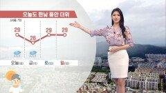 [06/10] 오늘 밤~내일 새벽 비…남해안·제주 폭우 (전하린 기상캐스터)