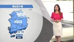 [06/10] 밤사이 강한 비바람…출근길 약한 비 이어져 (이지현 기상캐스터)