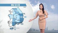 [06/11] 오늘 낮 까지 비 이어져…낮 기온 25도 안팎 (전하린 기상캐스터)