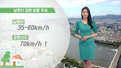 [06/11] 오늘 낮까지 비…남해안·강원산지 강풍 주의 (전하린 기상캐스터)