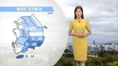 [06/11] 밤까지 곳곳에 비…주말에 여름 더위 (정다혜 기상캐스터)