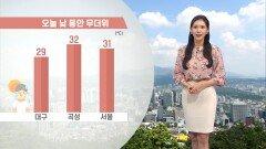 [06/12] 서울 낮 기온 ′31도′…전라 동부로는 소나기 (전하린 기상캐스터)