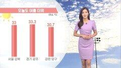 [06/14] 명절 ′단오′ 더위…내일 영동·남부권 비 (정다혜 기상캐스터)