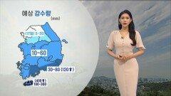 [09/16] 제주도 400mm↑폭우…태풍 ′찬투′ 영향권 (전하린 기상캐스터)