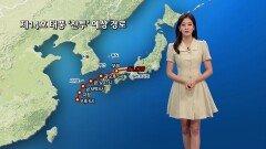 [09/16] 내일 전국 대부분 비…중부내륙 큰 일교차 (정다혜 기상캐스터)