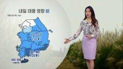 [09/16] 경기남부 비 조금…남부 아침까지 태풍 고비 (이지현 기상캐스터)
