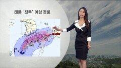 [09/16] 태풍 영향 제주 많은 비…수도권 오후 맑아져 (이지현 기상캐스터)