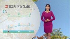 [10/24] 쾌청한 가을 날씨…큰 일교차에 주의하세요! (전하린 기상캐스터)