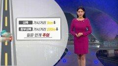 [10/24] 낮과 밤 일교차 유의…이번주 평년기온 회복 (전하린 기상캐스터)