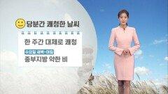 [10/25] 쾌청한 날씨…수요일 오전 중부지방 약한 비 (정다혜 기상캐스터)