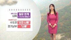[10/26] 밤사이 비 조금…오전까지 안개, 미세먼지 (이지현 기상캐스터)