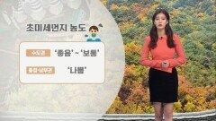 [10/27] 경기남부 대기질 ′나쁨′…내일 아침 기온 ′뚝′ (정다혜 기상캐스터)