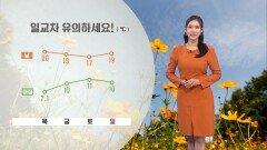 [10/28] 서울 낮 ′20도′ 선선…일교차 유의하세요! (전하린 기상캐스터)