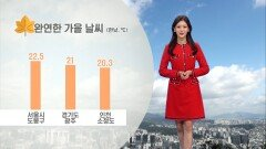 [10/28] 완연한 가을 날씨…큰 일교차 주의 (정다혜 기상캐스터)