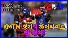 강영웅 VS 오현록, KMTM 경기의 하이라이트 빅 매치!