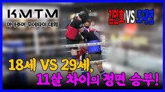 김민호 VS 오재명, 18세 VS 29세, 11살 차이의 정면 승부!