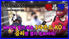 이현동 VS 전태주, KMTM 경기 최초 1라운드 KO로 승리한 경기 선보이다!