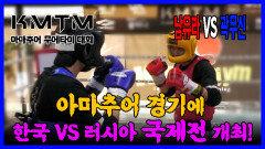 남유라(러시아) VS 곽무신, 아마추어 경기에 한국 VS 러시아 국제전 개최!