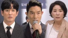 [사이다] 김영훈, 이재황에 누명 씌운 양금석 범죄 폭로!