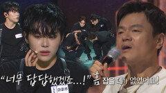 아마루, 박진영의 따뜻한 칭찬에 폭풍 오열!