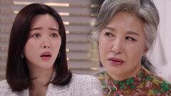"""""""큰돈 좀 줄 수 있어?"""" 양혜진, 홍수아 삼촌 찾기 위해 무리한 요구"""