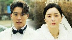 [97회 예고] 홍수아♥서하준, 결혼식 취소되나?!