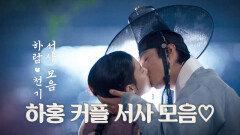 """[스페셜] """"보고 싶었다.. 해서 잊지 않았다"""" 홍천기 안효섭김유정 커플 서사 영상"""
