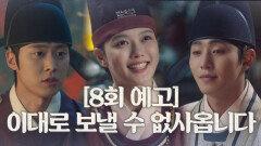 [8회 예고] 김유정 사이에 둔 안효섭x공명 삼각로맨스 본격 시작!