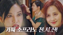 """""""넌 가짜야"""" 유진, 김소연 향해 승기 거머쥔 미소 작렬"""