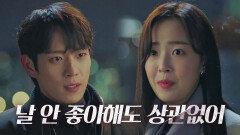 """""""날 이용해도 좋아"""" 최예빈, 김영대와 밤바다 데이트"""