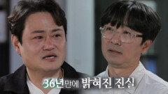 받아들여진 재심 재판, 36년 만에 밝혀진 진실 '무죄'