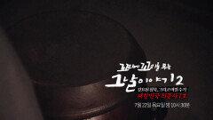 [7월 22일 예고] 조작된 죽음, 대한민국 의문사 1호