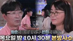 [스페셜] '25년 차 부부' 장항준김은희, 미소 짓게 만드는 Q&A 공개!