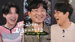 [07월 29일 예고] '리얼×솔직' 장트리오, 환상의 케미 폭발!