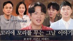 [스페셜] 감초 역할 '톡톡' 이야기 친구들! 대망의 '꼬꼬무2 어워드' 개최