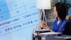 [78회 예고] 박선준, 본격 배슬기 협박 시작하나?!